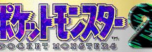 1997_pkm2-logo